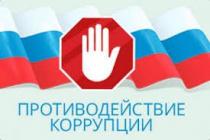 10 декабря состоится «прямая» линия по вопросам противодействия коррупции
