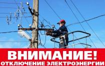 ЕДДС информирует: Ограничение энергоснабжения