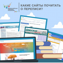 ВПН-2020: Какие сайты почитать  о переписи?