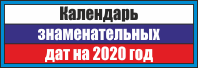 Календарь знаменательных дат на 2020 год.png